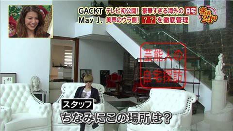 GACKT海外の自宅015