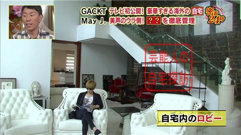 GACKT海外の自宅016