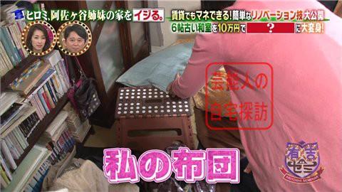 ヒロミ、阿佐ヶ谷姉妹の家をイジる006