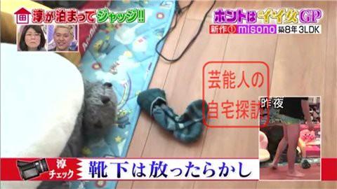 misonoの自宅マンション129