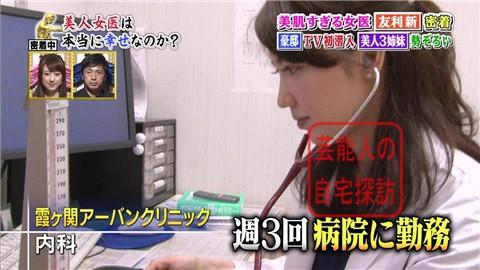美人すぎる女医・友利新の自宅タワーマンション043