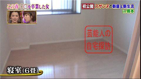 スザンヌ熊本の新居010