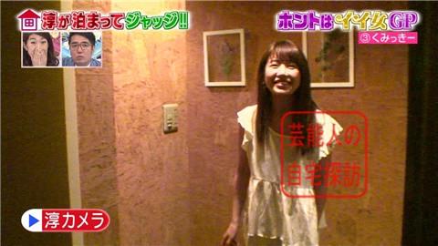 舟山久美子(くみっきー)の自宅003