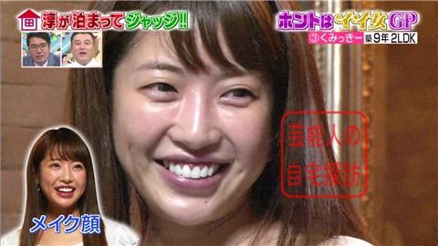 舟山久美子(くみっきー)の自宅107