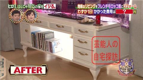 はんにゃ川島の自宅をヒロミがリフォーム142