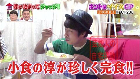 横澤夏子の自宅051