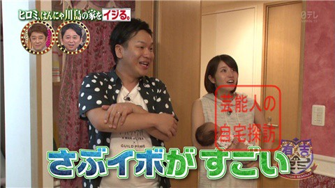 はんにゃ川島の自宅をヒロミがリフォーム132