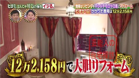 はんにゃ川島の自宅をヒロミがリフォーム156