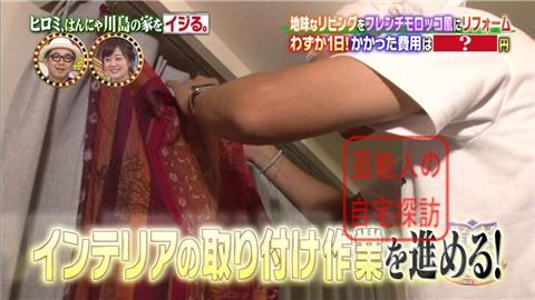 はんにゃ川島の自宅をヒロミがリフォーム122