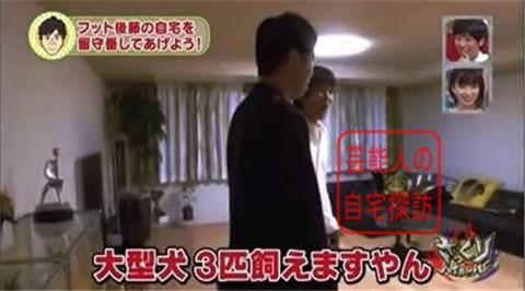 フットボールアワー後藤の高級自宅マンション032