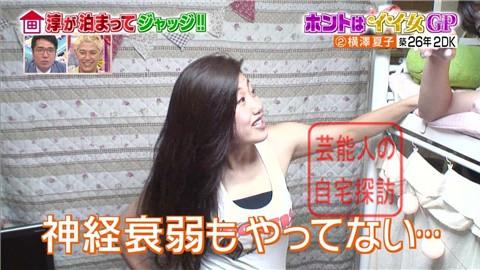 横澤夏子の自宅062