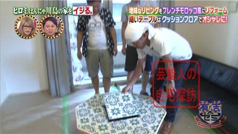 はんにゃ川島の自宅をヒロミがリフォーム048