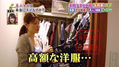 美人すぎる女医・友利新の自宅タワーマンション019