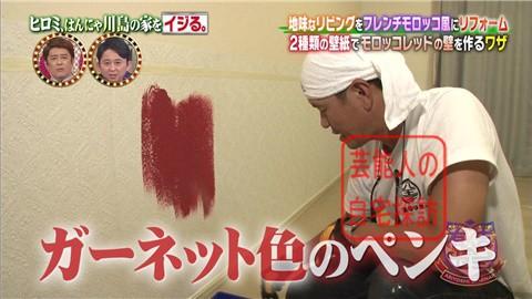 はんにゃ川島の自宅をヒロミがリフォーム103