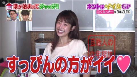 舟山久美子(くみっきー)の自宅132