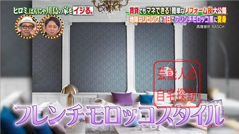 はんにゃ川島の自宅をヒロミがリフォーム025