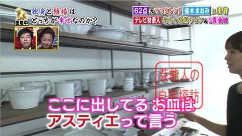 優木まおみのリッチな自宅マンション029