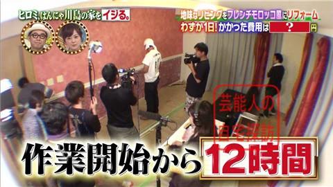 はんにゃ川島の自宅をヒロミがリフォーム126