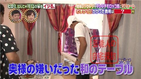はんにゃ川島の自宅をヒロミがリフォーム141