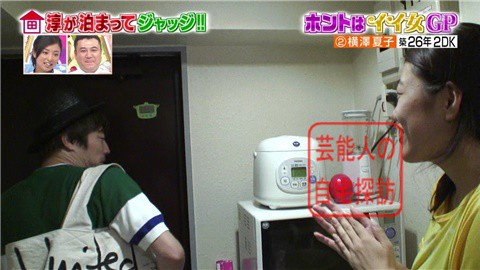 横澤夏子の自宅078