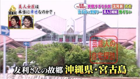 美人すぎる女医・友利新の自宅タワーマンション084