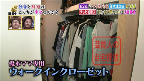優木まおみのリッチな自宅マンション043