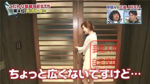 大沢ケイミの高級自宅マンション005