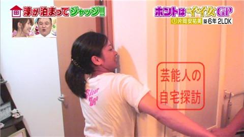 片岡安祐美の自宅051