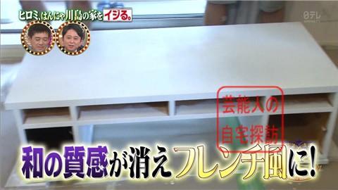 はんにゃ川島の自宅をヒロミがリフォーム060