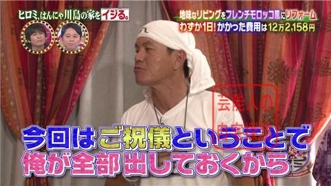 はんにゃ川島の自宅をヒロミがリフォーム157