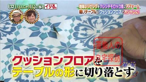 はんにゃ川島の自宅をヒロミがリフォーム046