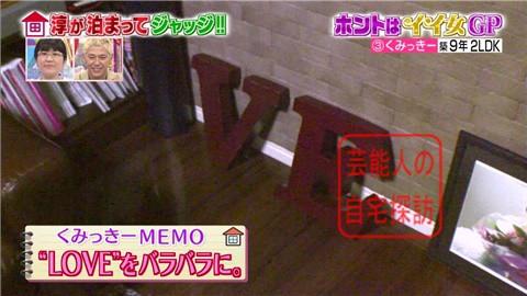 舟山久美子(くみっきー)の自宅029