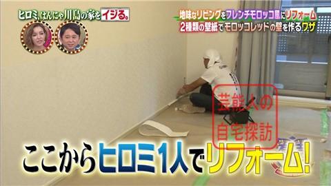 はんにゃ川島の自宅をヒロミがリフォーム099