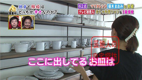 優木まおみのリッチな自宅マンション028