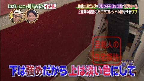 はんにゃ川島の自宅をヒロミがリフォーム107