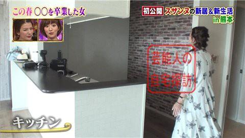 スザンヌ熊本の新居008