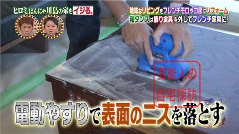 はんにゃ川島の自宅をヒロミがリフォーム056