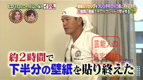 はんにゃ川島の自宅をヒロミがリフォーム100