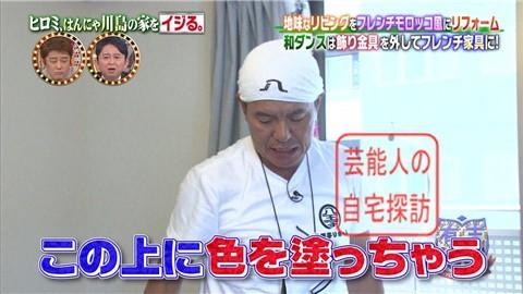 はんにゃ川島の自宅をヒロミがリフォーム055