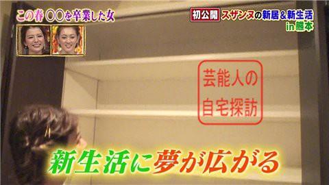 スザンヌ熊本の新居015