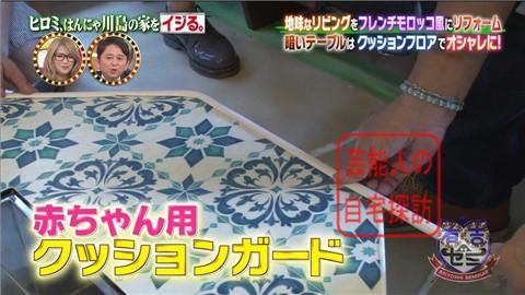 はんにゃ川島の自宅をヒロミがリフォーム047
