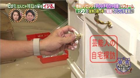 はんにゃ川島の自宅をヒロミがリフォーム085
