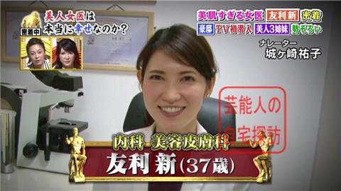 美人すぎる女医・友利新の自宅タワーマンション001