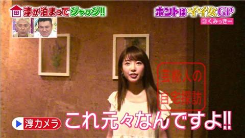 舟山久美子(くみっきー)の自宅005