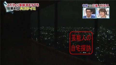 大沢ケイミの高級自宅マンション015