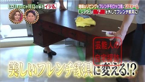 はんにゃ川島の自宅をヒロミがリフォーム051