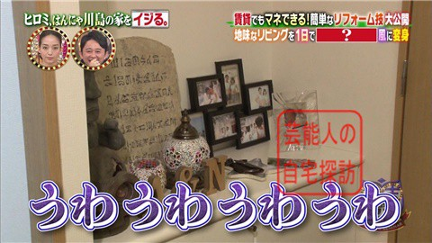 はんにゃ川島の自宅をヒロミがリフォーム020