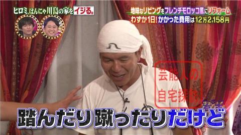 はんにゃ川島の自宅をヒロミがリフォーム158