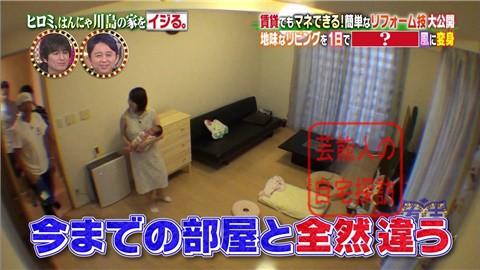 はんにゃ川島の自宅をヒロミがリフォーム009