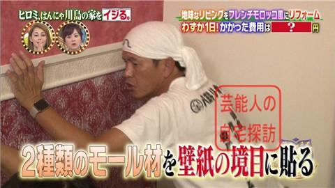 はんにゃ川島の自宅をヒロミがリフォーム148